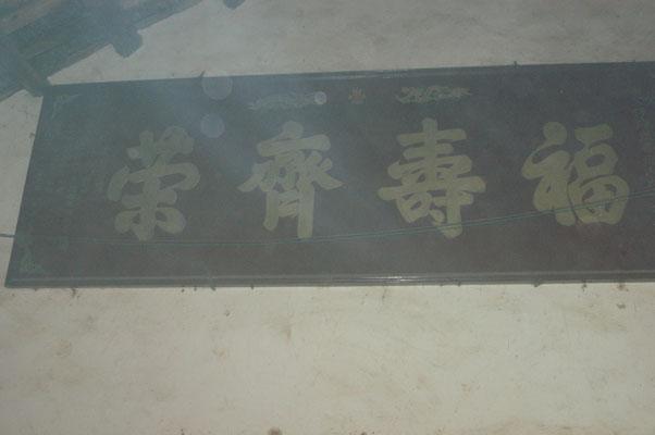 廳內懸掛的匾額。