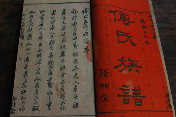 傅氏五脩族譜序,族人稱是道安長老撰文。