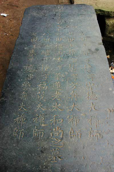 記載南峯塔上乘雲宗傳承的石碑