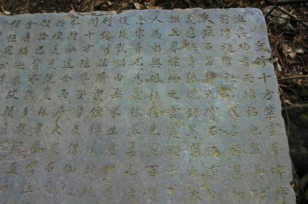重修十方紫雲峰碑序