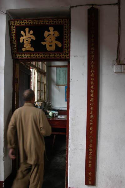 大門右側的客堂,門口繁體字的告示牌,看來應是文革前的遺物。