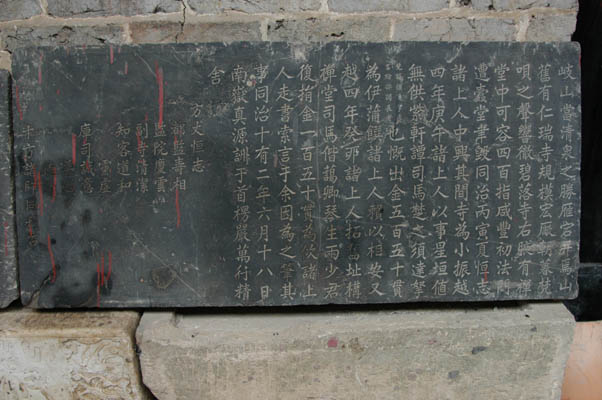 仁瑞寺曾一度毀於清代中葉。