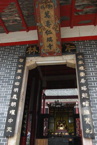 「萬壽仁瑞寺」匾額爲清光緒皇帝御賜。