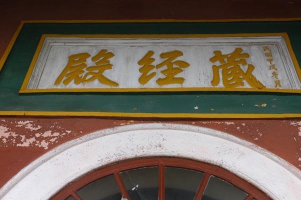 藏經殿現殿是1933年重建的