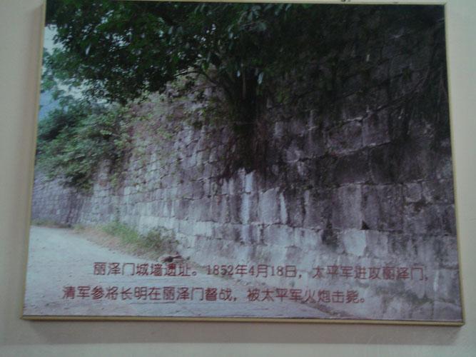 麗澤門(此為桂林太平天國紀念館中之相片)