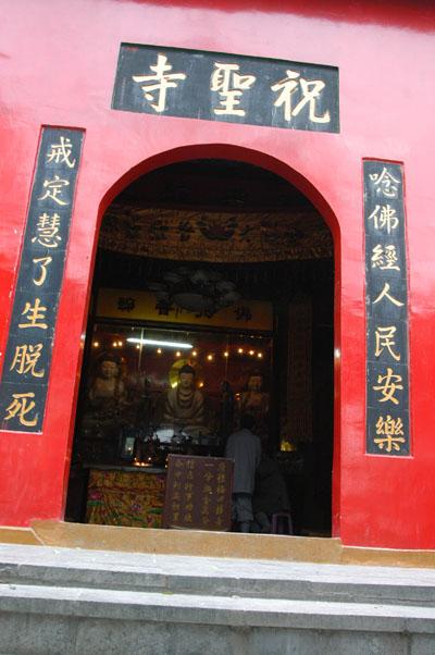 桂林祝聖寺