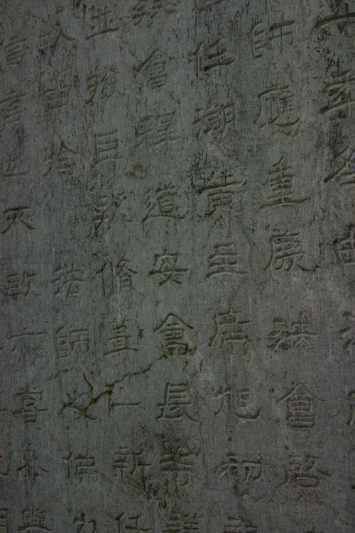 勝地重光石碑 碑文與上文相同。