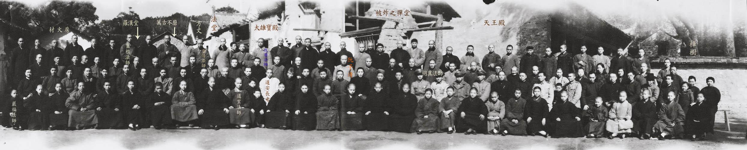 1948年2月24日道安長老入主祝聖寺住持及南岳佛學院長典禮時之攝影。