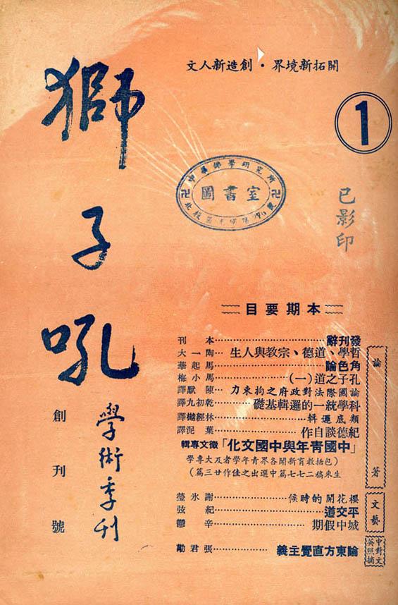 1962年獅子吼復刊創刊號