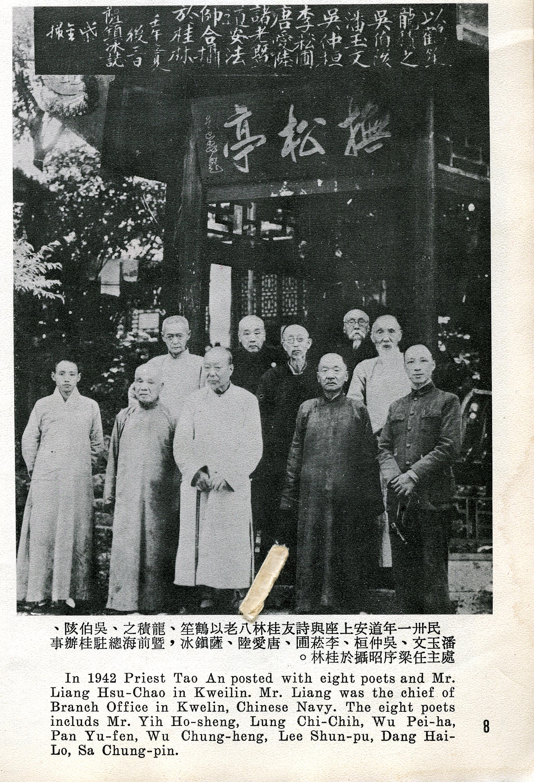 漓江雅集詩社