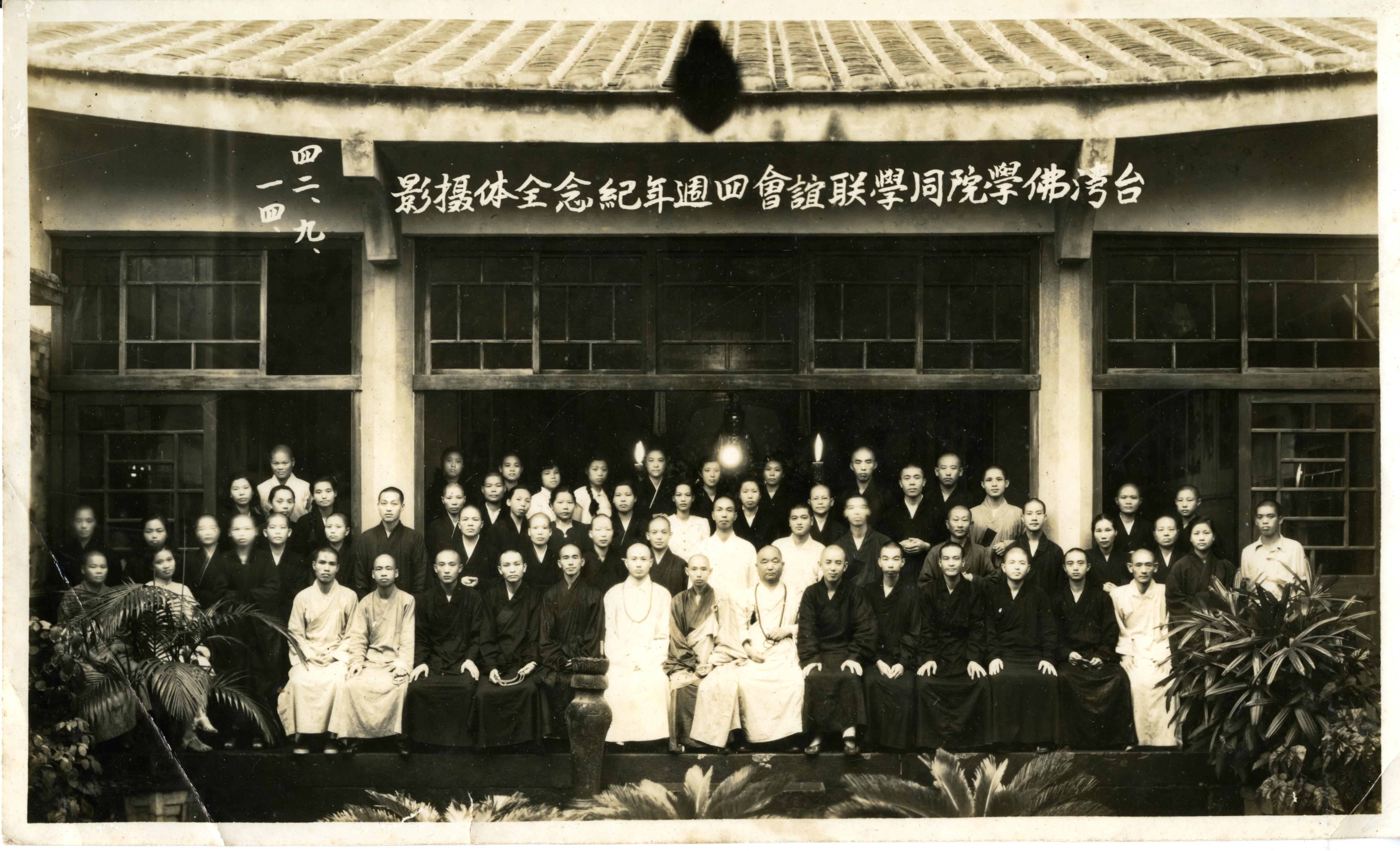 台灣佛學院聯誼會四週年