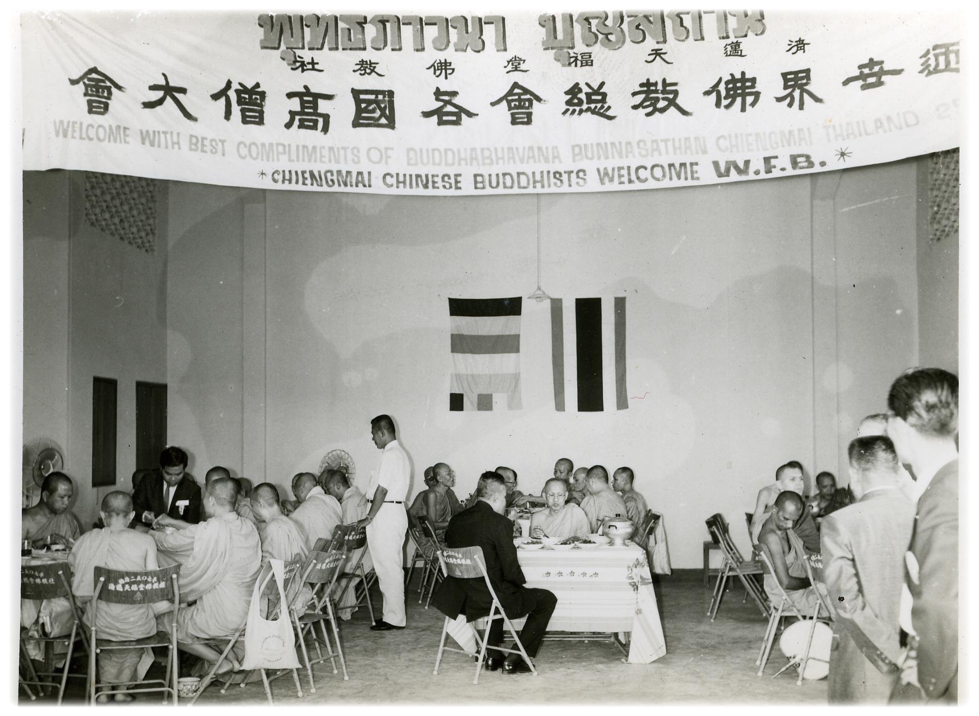 第八屆世界佛教徒友誼會