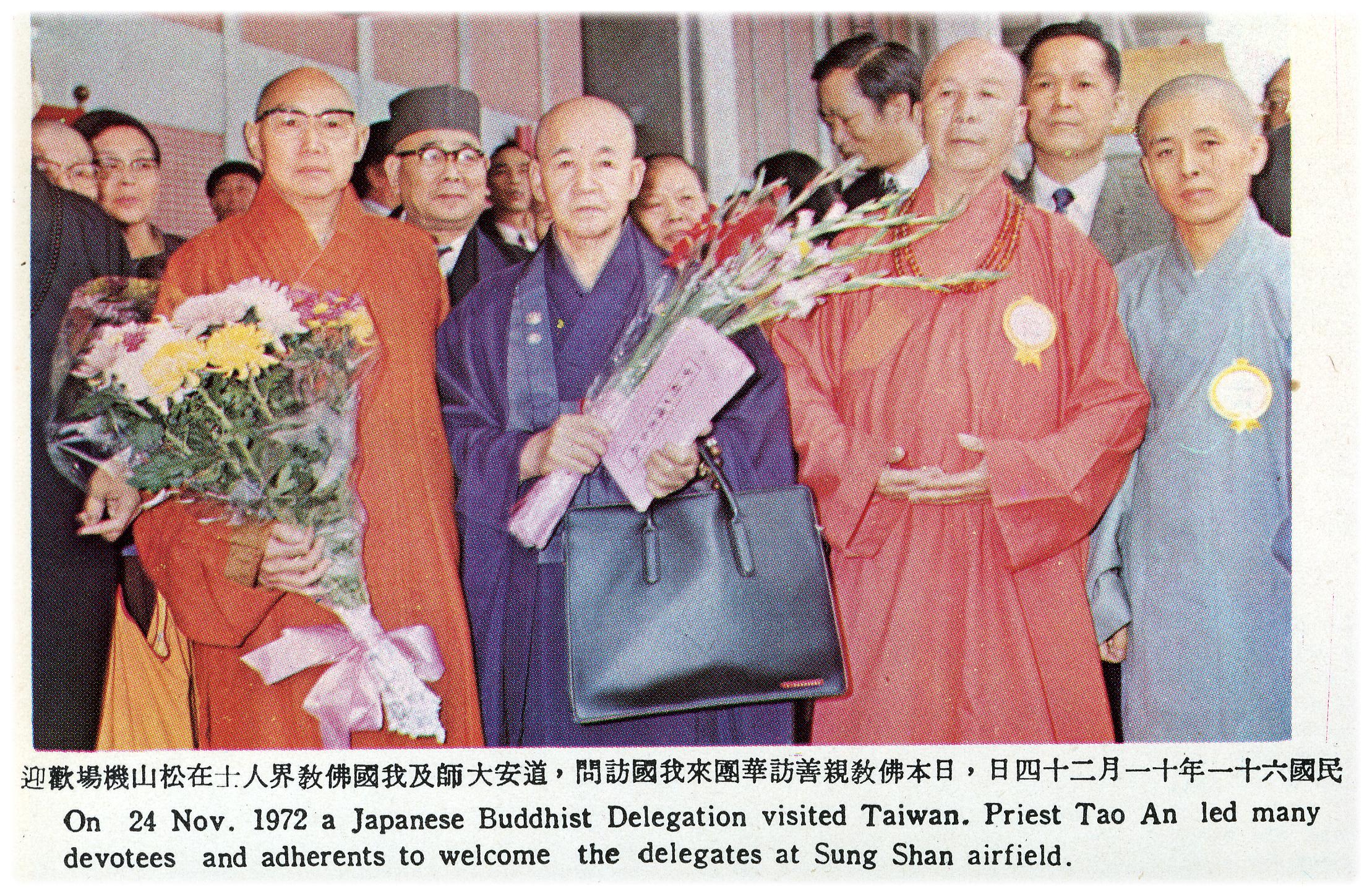 迎日本佛教親善訪華團