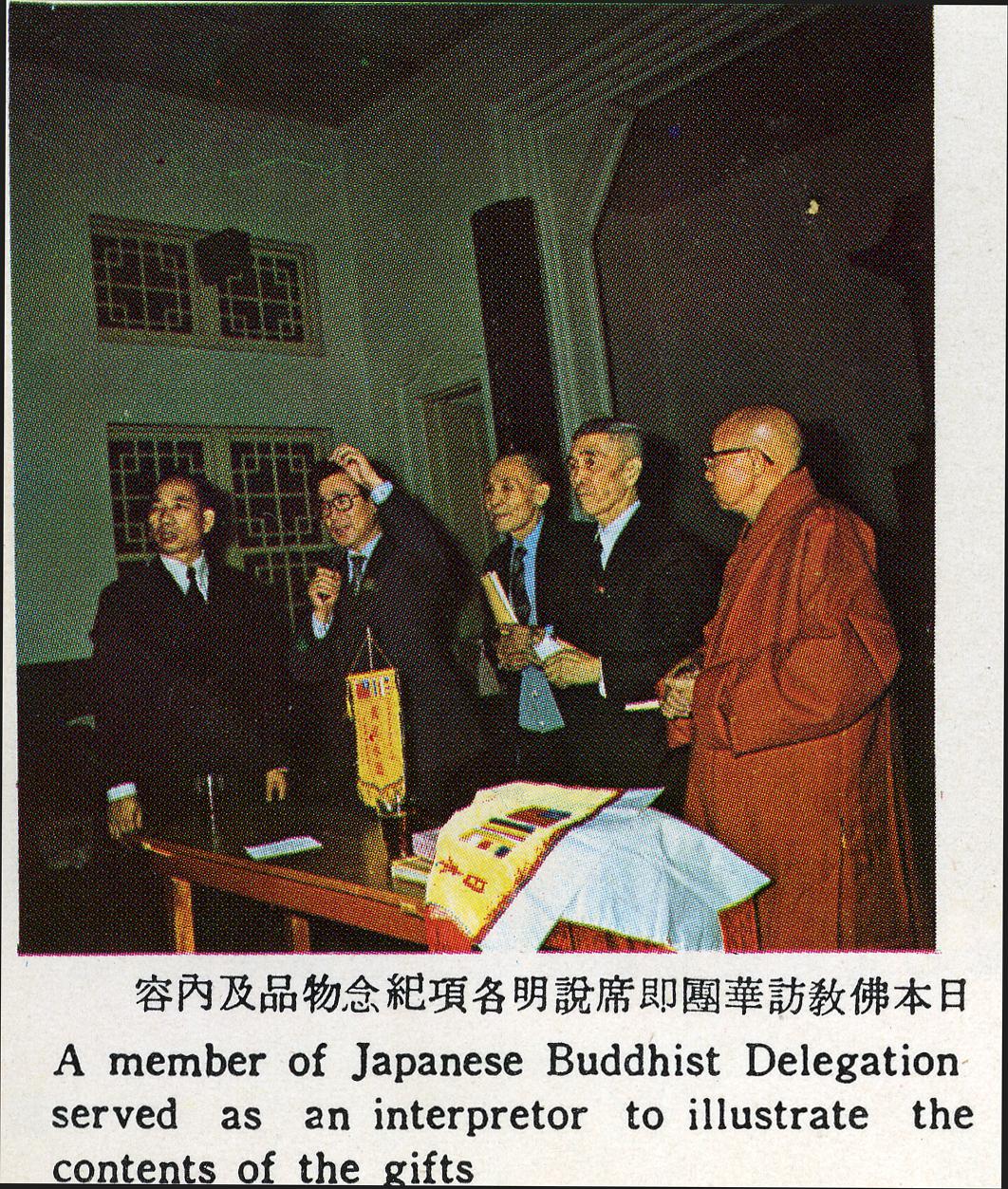 日本佛教親善訪華團拜訪道安法師