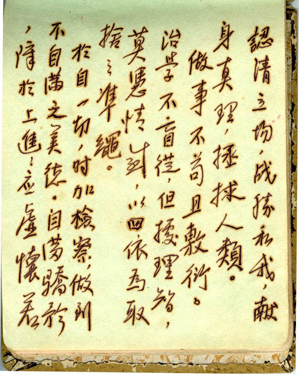 1954年「靜修佛學研究班」性圓師畢業紀念冊道老題1