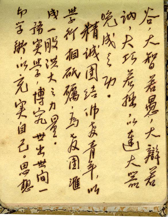 1954年「靜修佛學研究班」性圓師畢業紀念冊道老題2