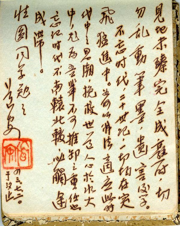 1954年「靜修佛學研究班」性圓師畢業紀念冊道老題3