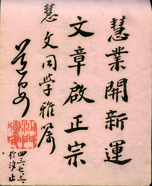 1954年「靜修佛學研究班」慧文法師紀念冊題字