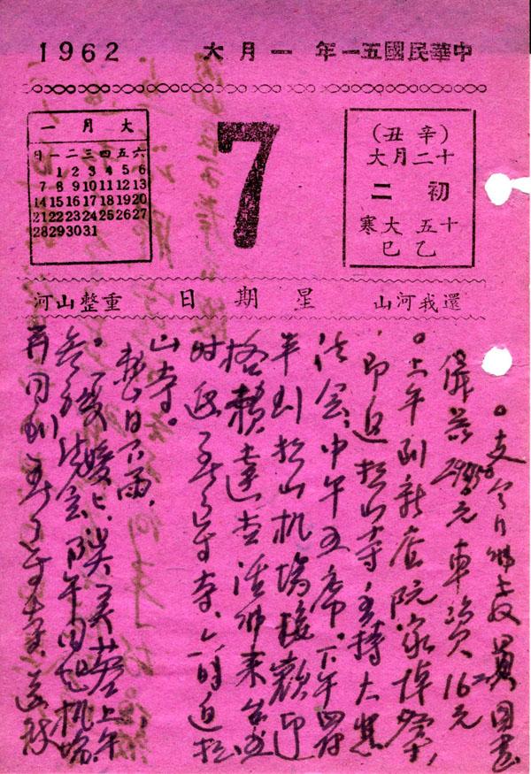 1962年日記手稿