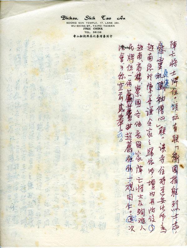 1971松山寺法王寶殿落成啓事1